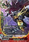 バディファイトX(バッツ)/不屈の暴虐竜 バッツ(超ガチレア)/めっちゃ!! 100円ドラゴン
