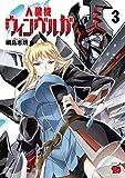 人狼機ウィンヴルガ(3): チャンピオンREDコミックス
