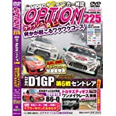 DVD OPTION Vol.225