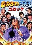 ものまね四天王 コロッケ[DVD]
