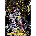 フォービリオンナイツ ~久正人傑作短編集~ (アース・スターコミックス)