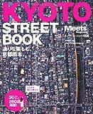 Kyoto street book―通りを楽しむ、京都街本 (えるまがMOOK ミーツ・リージョナル別冊)