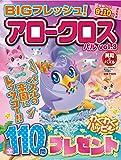 アロークロスパルVol.3 2019年 07 月号 [雑誌]: ジャンボまちがい絵さがしパル 増刊