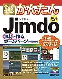 技術評論社 門脇 香奈子 今すぐ使えるかんたん Jimdo 無料で作るホームページ[改訂新版]の画像