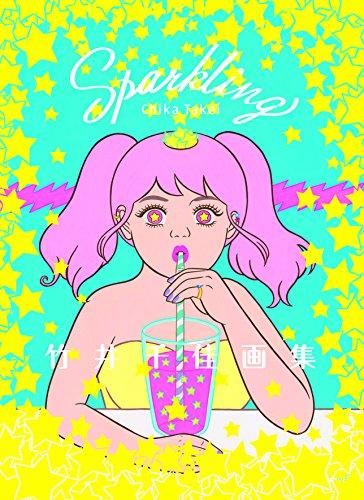 Sparkling 竹井千佳画集 (ele-king books)