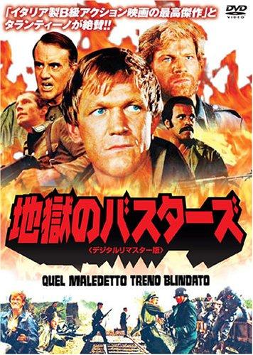 地獄のバスターズ〈デジタル・リマスター版〉 [DVD] -