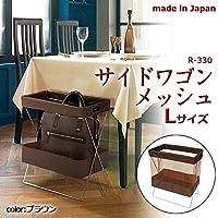 日本製 SAKI(サキ) サイドワゴン メッシュ Lサイズ R-330 BR(ブラウン)