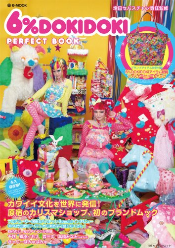 6%DOKIDOKI PERFECT BOOK (e-MOOK 宝島社ブランドムック)