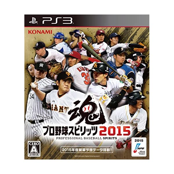 プロ野球スピリッツ2015 - PS3の商品画像