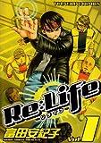 Re:Life 1 (ヤングキングコミックス) 画像