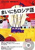 NHK CD ラジオ まいにちロシア語 2015年4月号
