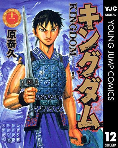 キングダム 12 (ヤングジャンプコミックスDIGITAL)