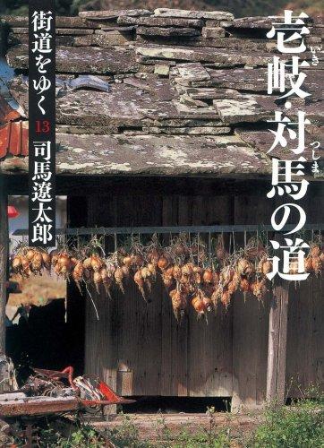 街道をゆく 13 壱岐・対馬の道 (朝日文庫) -