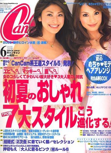 CanCam (キャンキャン) 2006年 06月号 [雑誌]