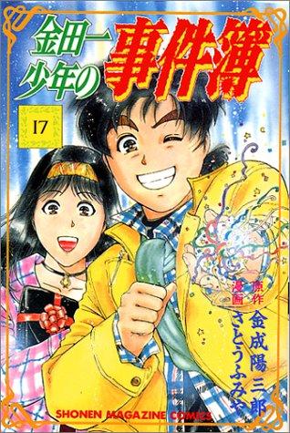 金田一少年の事件簿 (17) (講談社コミックス (2258巻))の詳細を見る