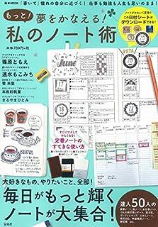 もっと! 夢をかなえる!私のノート術 (e-MOOK) 6月20日に発売になってた。
