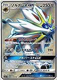 ポケモンカードゲーム サン&ムーン ソルガレオGX(スーパーレア) / コレクション サン(PMSM1S)/シングルカード