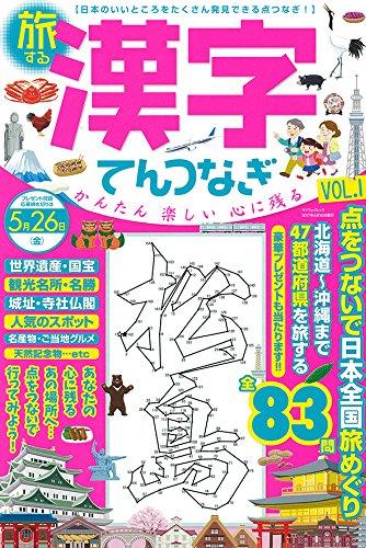 旅する漢字てんつなぎ VOL.1 てんつなぎ観光案内で知る日本の名所と漢字の美しさ (マイウェイムック パズルライフ)