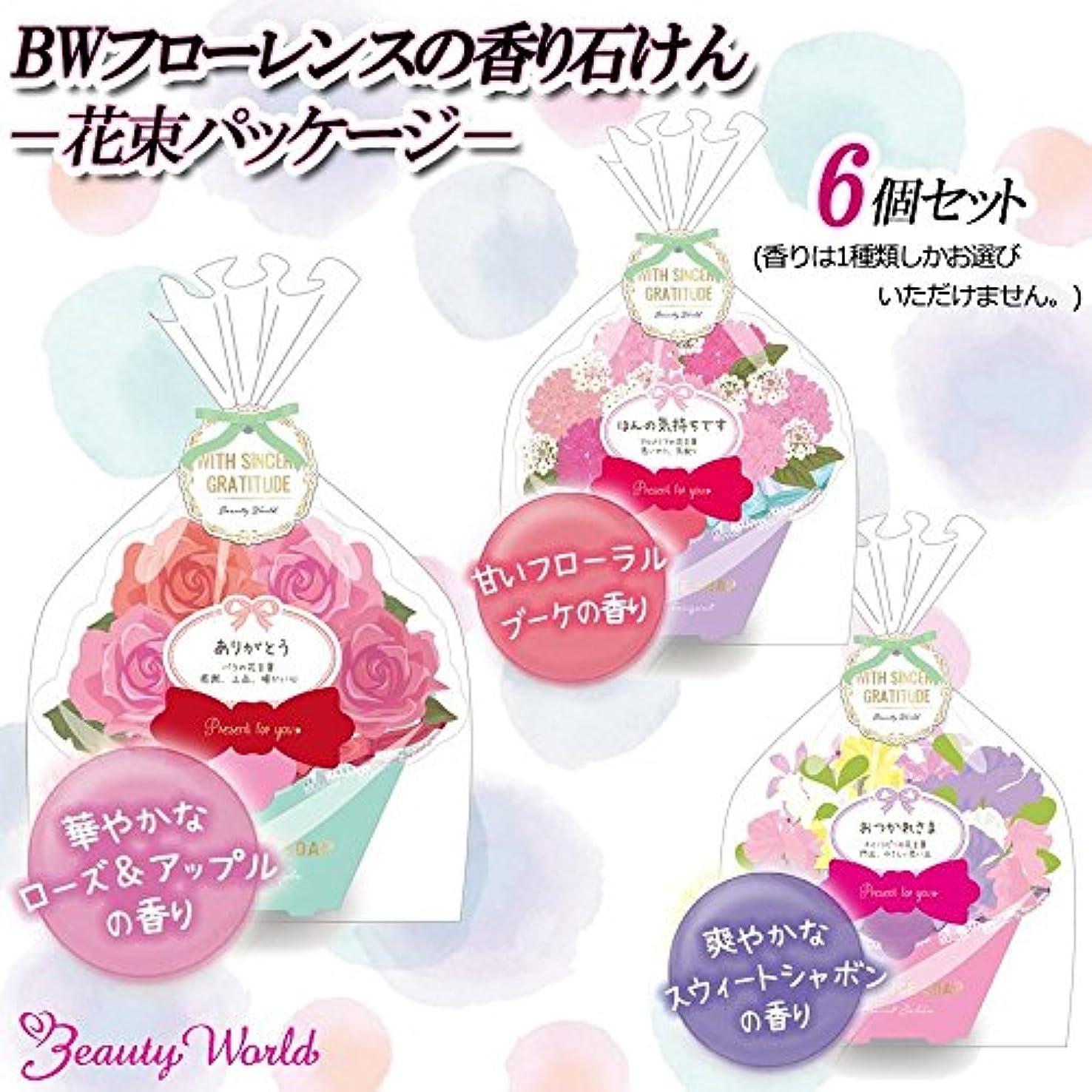 葉っぱ国タフビューティーワールド BWフローレンスの香り石けん 花束パッケージ 6個セット ■2種類の内「FSP383?スウィートシャボン」を1点のみです