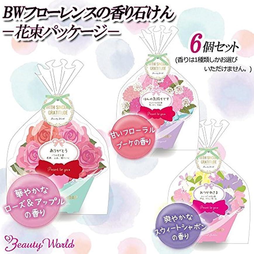 先見の明大きい今ビューティーワールド BWフローレンスの香り石けん 花束パッケージ 6個セット ■2種類の内「FSP383?スウィートシャボン」を1点のみです