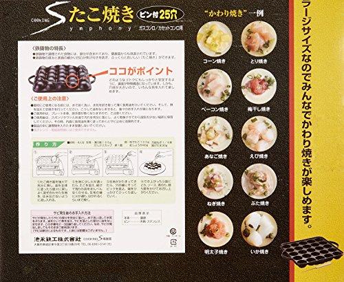 Takoyaki plate octopus dumpling 25 holes Japan Ikenaga