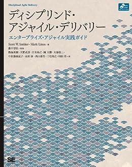 [Scott W. Ambler, Mark Lines]のディシプリンド・アジャイル・デリバリー エンタープライズ・アジャイル実践ガイド