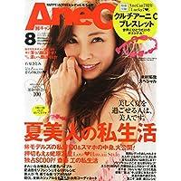 AneCan (アネキャン) 2014年 08月号 [雑誌]