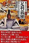 足利義稙-戦国に生きた不屈の大将軍- (中世武士選書33)