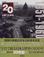 朝日クロニクル20世紀―完全版 (第5巻)