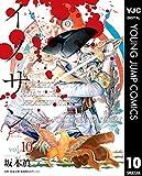 イノサン Rougeルージュ 10 (ヤングジャンプコミックスDIGITAL)