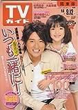 週刊TVガイド 関東版 2008年 09月 12日号 [雑誌]