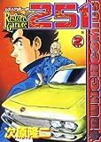 レストアガレージ251 2 (BUNCH COMICS)