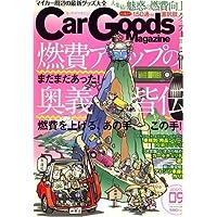 Car Goods Magazine (カーグッズマガジン) 2007年 09月号 [雑誌]