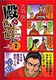 殿といっしょ 2 (エムエフコミックス フラッパーシリーズ)