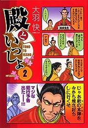 殿といっしょ 2 (コミックフラッパー)
