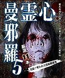 心霊曼邪羅5 〜実録! 呪われた投稿映像集〜[LMDS-010][DVD]