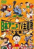 日本アニメTV主題歌大全集 VOL.3 [DVD]