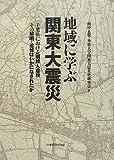 地域に学ぶ関東大震災