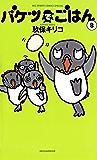 バケツでごはん(8) (ビッグコミックス)