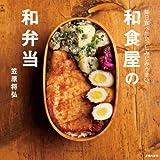 和食屋の和弁当 画像