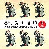 ダンスリヨウ みんなで踊ろう昭和戦前民謡ジャズ
