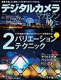 デジタルカメラマガジン 2015年10月号[雑誌]