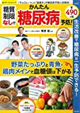 糖質制限なしでかんたん糖尿病予防! (SAKURA・MOOK 17 楽LIFEヘルスシリーズ)