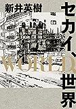 セカイ、WORLD、世界 (ビームコミックス)