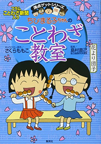 ちびまる子ちゃんのことわざ教室 (満点ゲットシリーズ)
