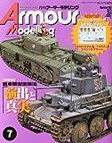Armour Modelling (アーマーモデリング) 2013年 07月号 [雑誌] 画像