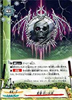 鬼道 呪い氷鏡 並使用 バディファイト 激闘!!絶命陣 bf-td05-010