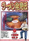 ラーメン発見伝: 繁盛店のしくみ (1) (ビッグコミックス)