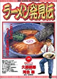 ラーメン発見伝 (1) (ビッグコミックス)