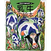 乳牛の絵本 (そだててあそぼう)